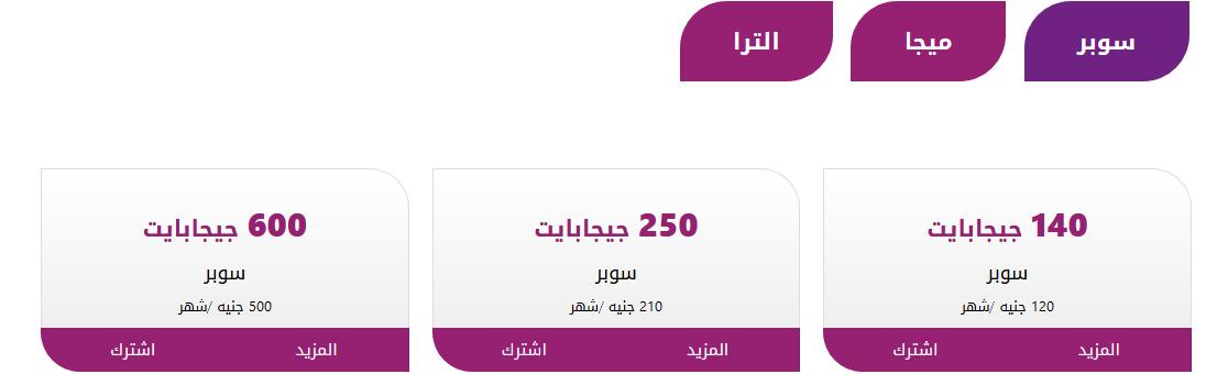 اسعار باقات WE للانترنت المنزلي