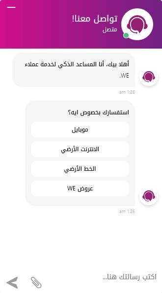 خدمة عملاء we شات