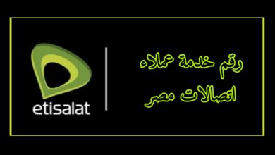 رقم خدمة عملاء اتصالات مصر