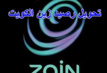 تحويل رصيد زين الكويت