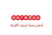 شحن رصيد اوريدو الكويت