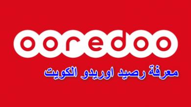 معرفة رصيد اوريدو الكويت