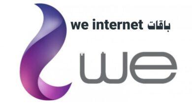 Photo of باقات we internet