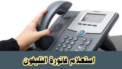 Photo of استعلام فاتورة التليفون