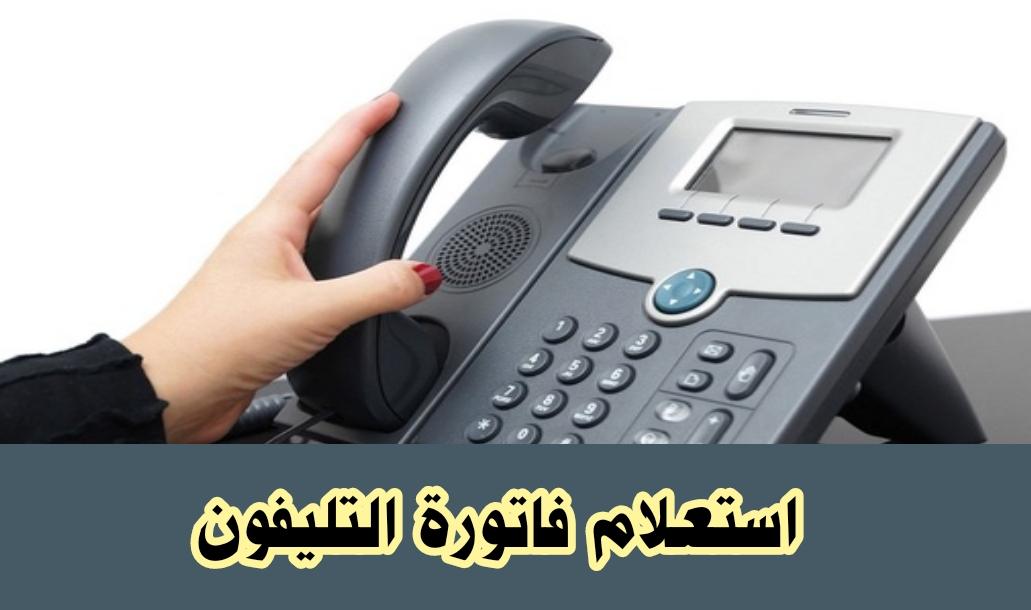 استعلام فاتورة التليفون