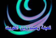 تعبئة رصيد زين الكويت